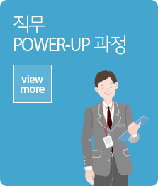 직무 POWER-UP 과정