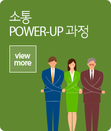 소통 POWER-UP 과정